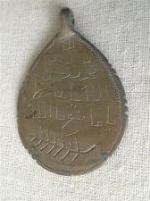 Antique 19th Islamic Ottoman Koranic silver Middle East amulet (m433)