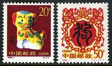 China PRC 2481-2482, MNH. New Year. Year of the Dog, 1994