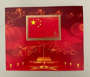 China 2009-25 The 60th Anniv. Of the Founding of the PRC. Sc#3775 S/S MNH