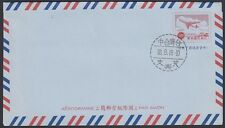 TAIWAN-CHINA, 1971. Int'l Air Letter Han 36, Mint - First Day