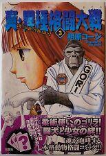 KOJI AIHARA / ANIMAL FIGHTING CHAMPIONSHIP VOL.3 / MANGA / ACTION COMICS JAPAN