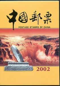 China Official Year Set 2002 MNH Complete as Issued with Blocks
