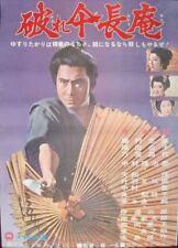 BROKEN UMBRELLA CHOAN Japanese B2 movie poster 1963 SHINTARO KATSU SAMURAI NM
