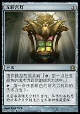 [WEMTG] Chromatic Lantern - Return to Ravnica - Chinese - NM - MTG