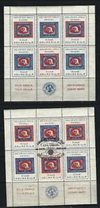 Israel 1951 Touring Stamp Exhibition Label Souvenir Sheets