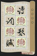 CHINA 2015-27 4v Special S/S Four Forms of Chinese Poetry Songs Arts stamp 詩詞歌賦