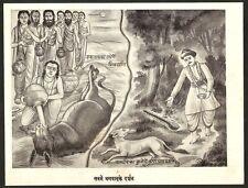 Eknath saw Shiva in a Donkey Namdev saw Vishnu in a Dog 6�x8� 1955 Hindu print