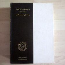 ՍԻՍԱԿԱՆ Տեղագրութիւն Սիւնեաց- Ալիշան; SISAKAN- Alishan; Syunik topology ARMENIAN