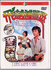 Kuo-Hao Crams for College (飛越補習班 / TAIWAN 1981) DVD TAIWAN ENGLISH SUBS