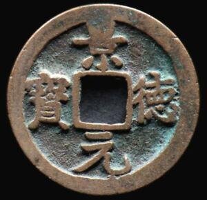 JING DE YUAN BAO (1004-1007) CHINE / CHINA - sapèque - H16.49 (REG 02 )