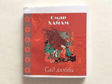 "2007 Mini Book in Russian The Rubaiyat of Omar Khayyam ""Garden of Love"""