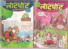 INDIA -  COMICS IN HINDI - LOTPOT - NO. 1981 TO 2014 -  14 IN 1 LOT