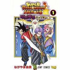 SUPER DRAGON BALL HEROES (1) Japanese original version / manga comics