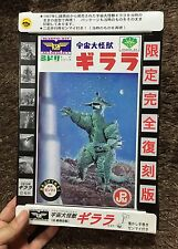 The X from Outer Space Guilala MODEL KIT DOYUSHA JAPAN
