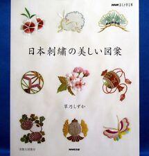 Japanese Embroidery Beautiful Design /Japanese Needlework Craft Pattern Book