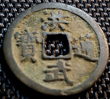 "Ancient Vietnam (Annam) ""Hong Wu Tong Bao"" Relic cast coin (+FREE 1 coin) #D1296"