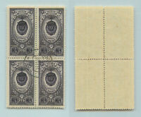 Russia USSR  ☭ 1952 SC 1652  Z 1611 used block of 4. rtb3738