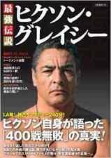 Rickson Gracie Legend book photo pride jujutsu history scene Nobuhiko Takada