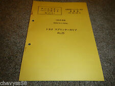 1986 86 TOYOTA AL25 213-1 TEL03-455-5684 JAPANESE JDM PARTS BOOK CATALOG DIAGRAM