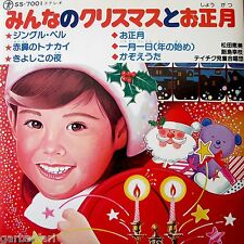 Japanese Christmas Childrens Record 7in Vinyl EP Nippon Columbia Teichiku Obi