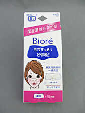 (EXP date: 2019) 10PCS KAO BIORE NOSE PORE PACK STRIPS LADY/WOMEN