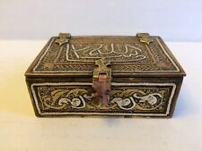 ANTIQUE ISLAMIC / MIDDLE EASTERN  BRASS CASKET INSCRIBED