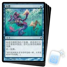 CHINESE PONDER X4 Lorwyn LRW Magic MTG MINT CARD