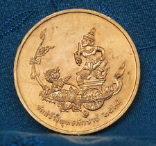 1992 Thailand Medal Amulet Angel Chariot Son of Rama 5 V King Chulalongkorn Thai