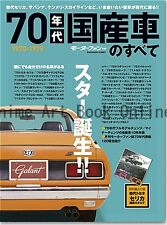 70's All About Domestic Cars Japanese Perfect Photo Collection Book