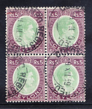 CEYLON GVI 1938 SG397 5rs green & purple chalky paper f/u block of 4. Cat £92