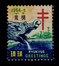 Buy japanese seasonal christmas postal stamps ebay ryukyu islands wx13 christmas seal 1964 for tb prevention dragon fountainhead m4hsunfo