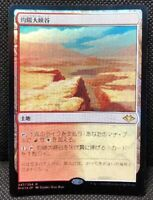 MTG Foil Sunbaked Canyon Japanese Modern Horizons MH1 Magic the Gathering Rare