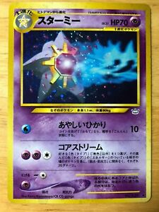 Starmie Pokemon 2000 Holo Neo 3 Revelation Japanese 121 EX