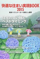 Comfortable housing realization Book 2015 Japanese Architecture Book