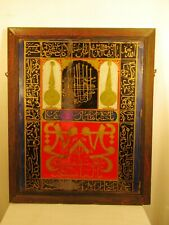 Antique Mughal Indo Islamic Glass Painting Calligraphy Quran Arabic Script Rare*