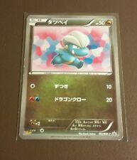 Japanese Bagon Promo Pokemon Card