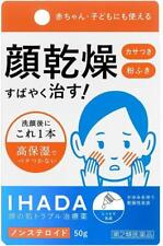 Shiseido IHADA itch suppression dry cure milky lotion 50g From Japan