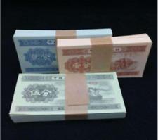 Second Set Of China Paper Money 1,2,5 FEN EACH 50PCS  , TOTAL 150PCS