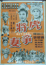 HONG KONG Movie Theatre Lobby Poster in the 1960 – 1970 # 38  虎將爭妻