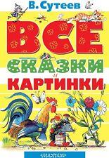 """В. Сутеев """" Все сказки �� картинки """" Russische Bücher"""