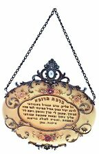 Doctor Blessing For Home Decoration Jewish Gift Wall Hanging Hebrew Bless Torah