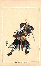 Utagawa Kuniyoshi Seichu Gishiden 47 Ronin Print No. 24