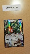 Japanese - Rayquaza EX - 104/171 - Rare - Pokemon - Best Of XY