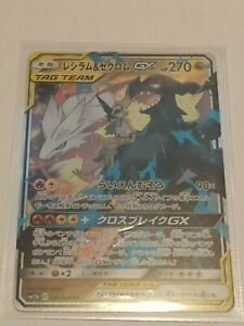 Reshiram & Zekrom GX Tag Team 036/049 Dream League Japanese