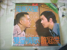 a941981 Sam Hui  許冠傑 HK Paper Back CD 鬼馬雙星 ( 2 Songs Only )