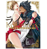 【Beast】BL Yaoi Boys Love Comic Manga Lycan the rope Vol.1 Yamatomo tina
