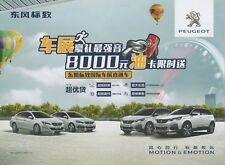 Dongfeng Peugeot 308, 408, 4008 & 5008 cars (China) _2018 Prospekt / Brochure