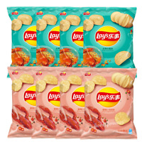 Chinese Flavors Lay's Potato Chips [ 4 Bags Fried Crab + 4 Bags Spicy Crayfish ]