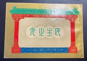 China 1954 CKS booklet VF complete with first day cancel 43.05.20; RARE