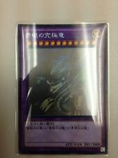 15AX-JP000 Japanese Blue Eyes Uitimate Dragon Ghost (Holographic) Rare
